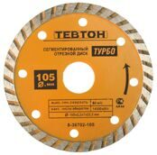 Diamond Saw Blade TEBTOH 105mm