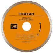 Diamond Saw Blade TEBTOH 125mm